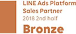 LINE Ads Platform Sales Partner 2018 2nd half Bronze